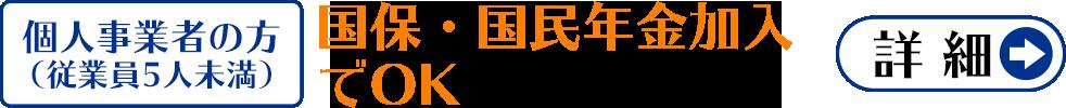 個人事業者の方(従業員5人未満) 国保・国民年金加入でOK→詳細