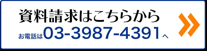 資料請求はこちらから お電話は03-3987-4391へ