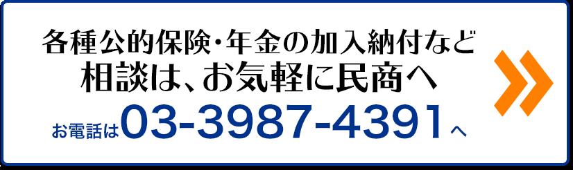各種公的保険・年金の加入納付など 相談は、お気軽に民商へ 電話は03-3987-4391へ
