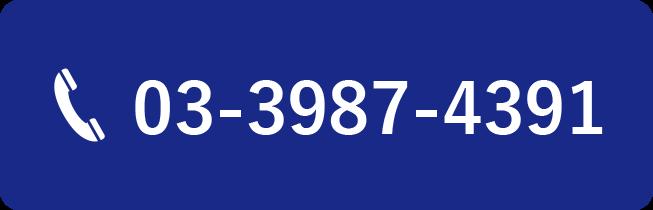 03-3987-4391