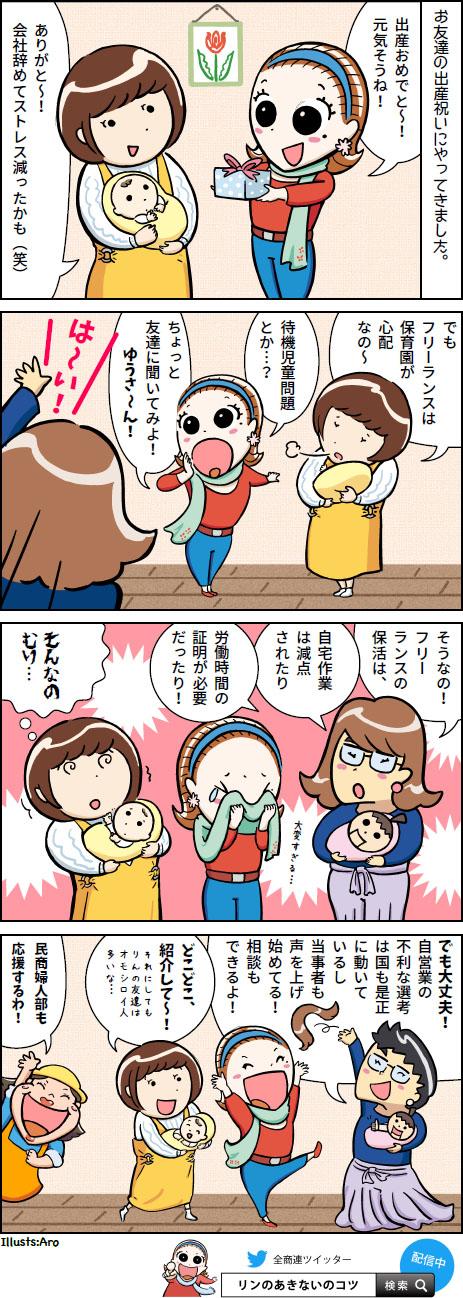第9回「フリーランスと保活編」