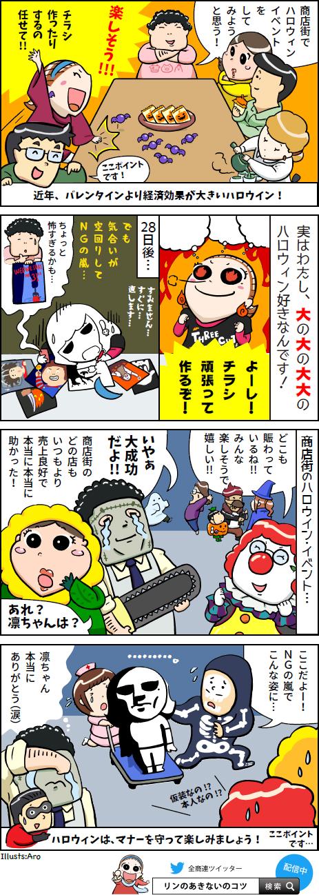 第25回「ハロウィン・イベント」