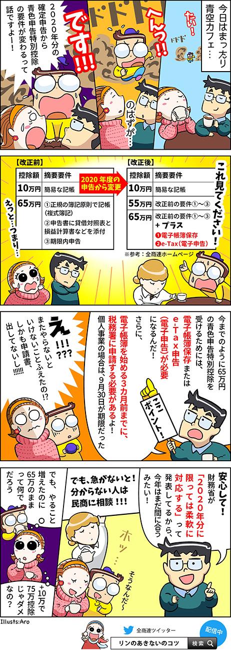 第59回「「青色申告特別控除」65万円要件が変更!改めておさらいしよう!」
