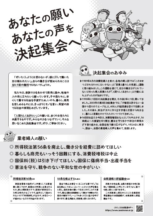 宣伝チラシ(裏)