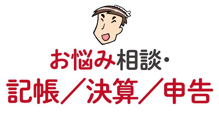 お悩み相談・記帳/決算/申告