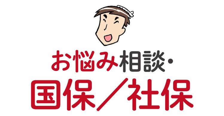 お悩み相談・国保/社保
