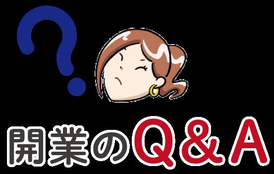 開業のQ&A