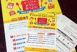 熊本民商 テイクアウトスタンプラリー開催 参加店舗が入会も