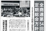 全商連第54回定期総会方針