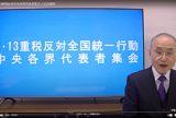 「政治変え税の公平を」 浦野税理士が記念講演